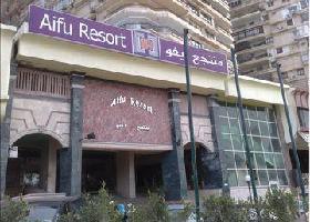 Hotel Aifu Resort - El Montazah