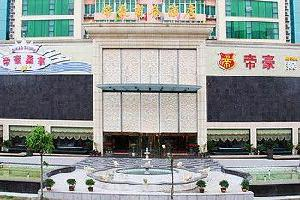Dihao International Hotel