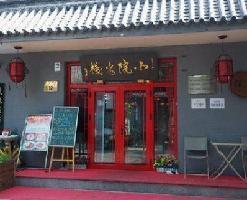 Xiaoyuan Hotel