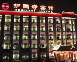 Huguosi Hotel Beijing